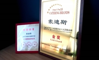 "Sodexo Awarded ""Gold Medal of China's Top 10 Catering Brands"" and recognized for its contribution to China's Reform and Opening-up"