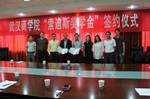 Sodexo Scholarship for Wuhan Business University Students